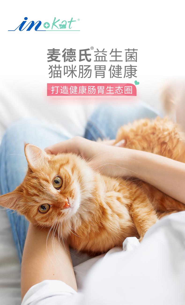 product_奇妙_麦德氏猫益生菌