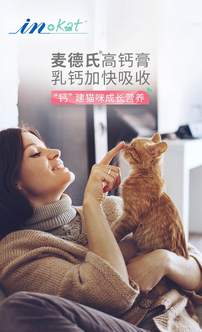 product_奇妙_麦德氏高钙营养膏