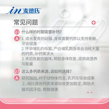 product_奇妙_麦德氏高钙营养膏114