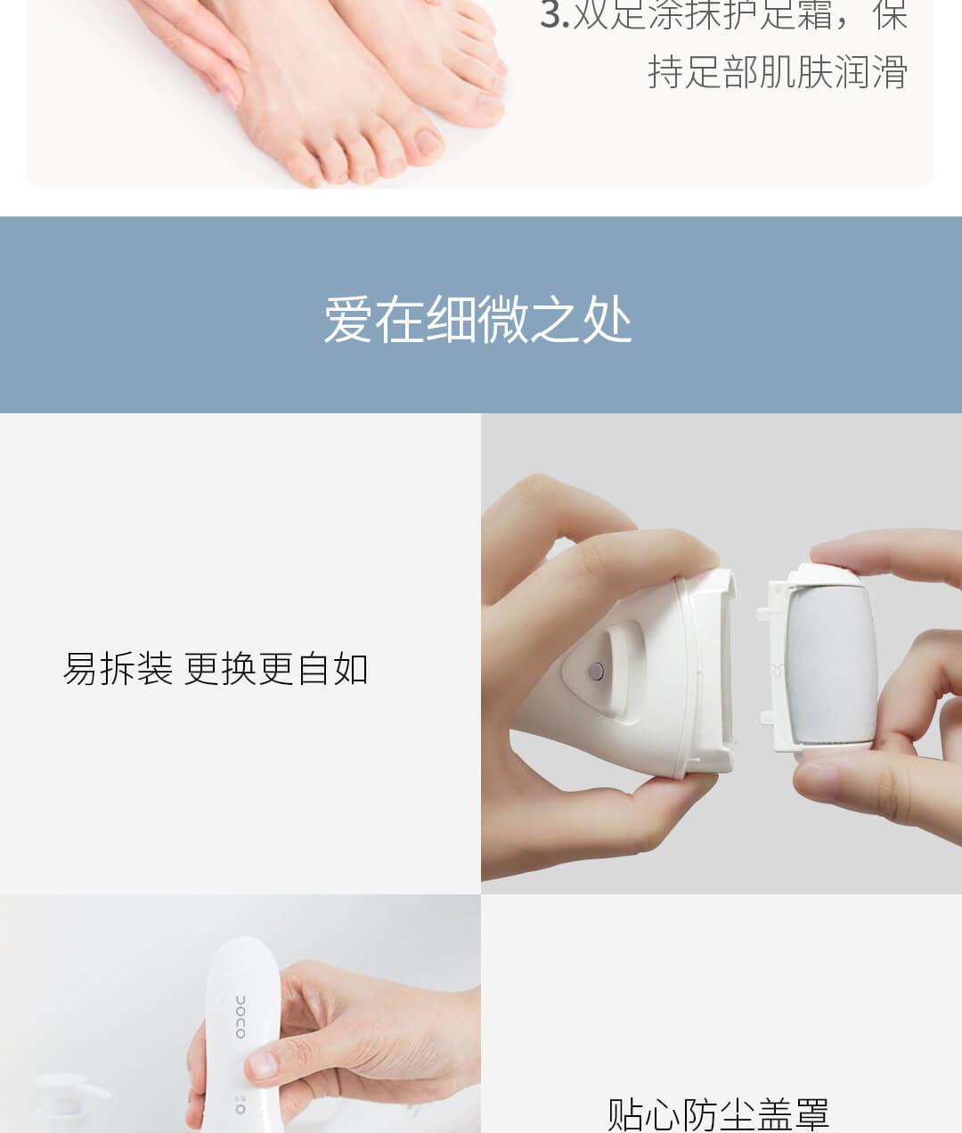 Product_奇妙_DOCO电动修足器
