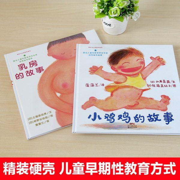 product_奇妙_图书_乳房的故事小鸡鸡的故事
