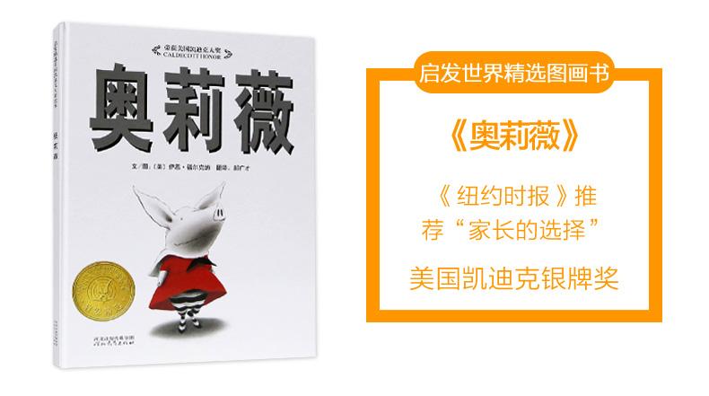 product_奇妙_图书_奥莉薇