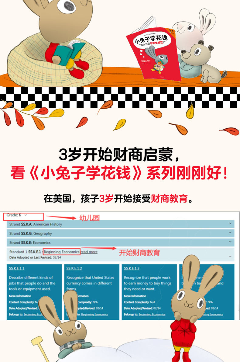 product_奇妙_图书_小兔子学花钱