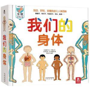 product_奇妙_图书_我们的身体