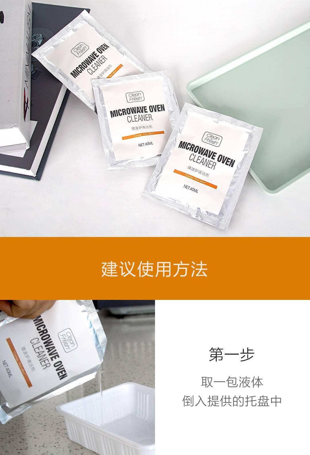 product_奇妙_科林青香微波炉清洁剂
