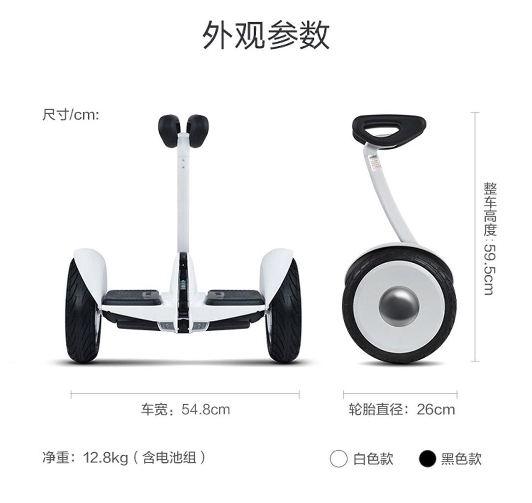 product_奇妙_米家九号平衡车