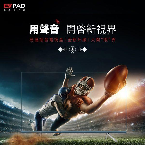 product_奇妙_evpad