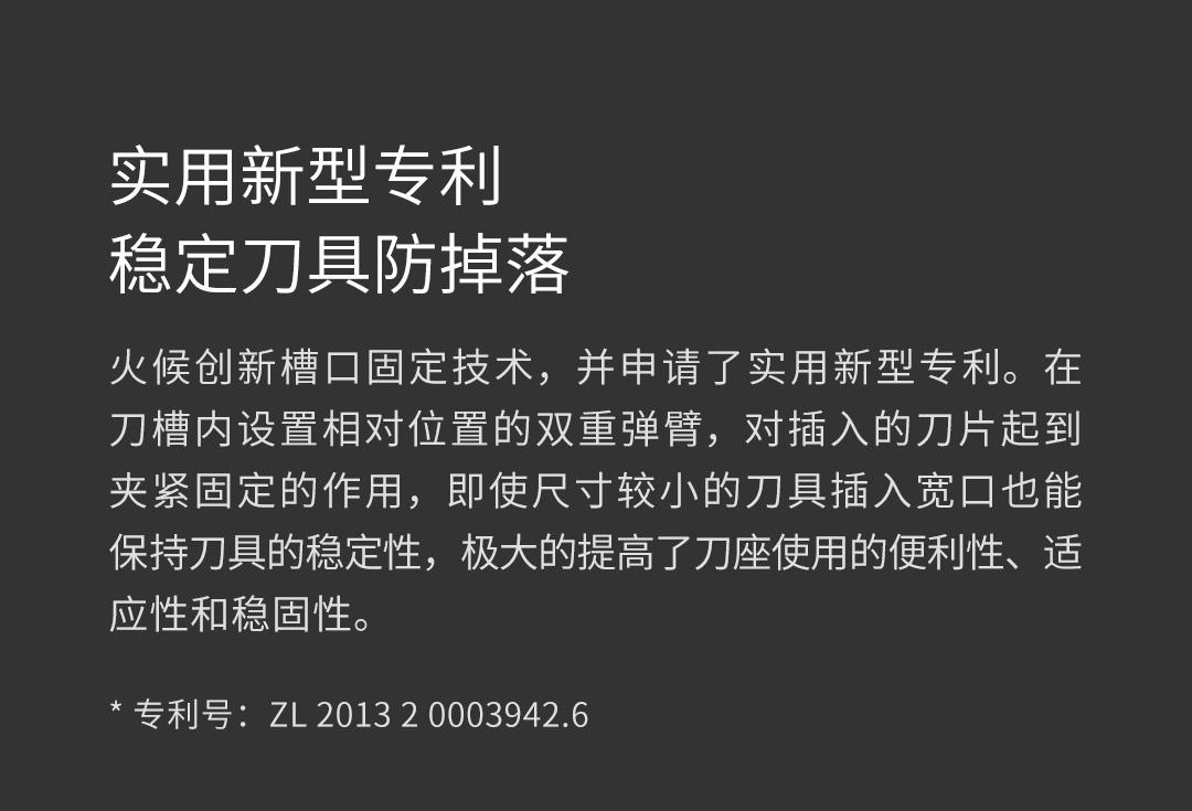 Product_奇妙_火候万用刀座白色