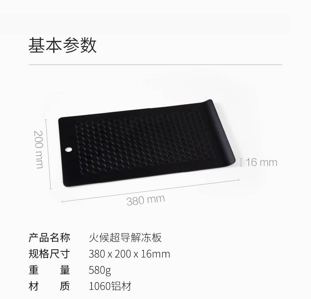 Product_奇妙_火候超导解冻板