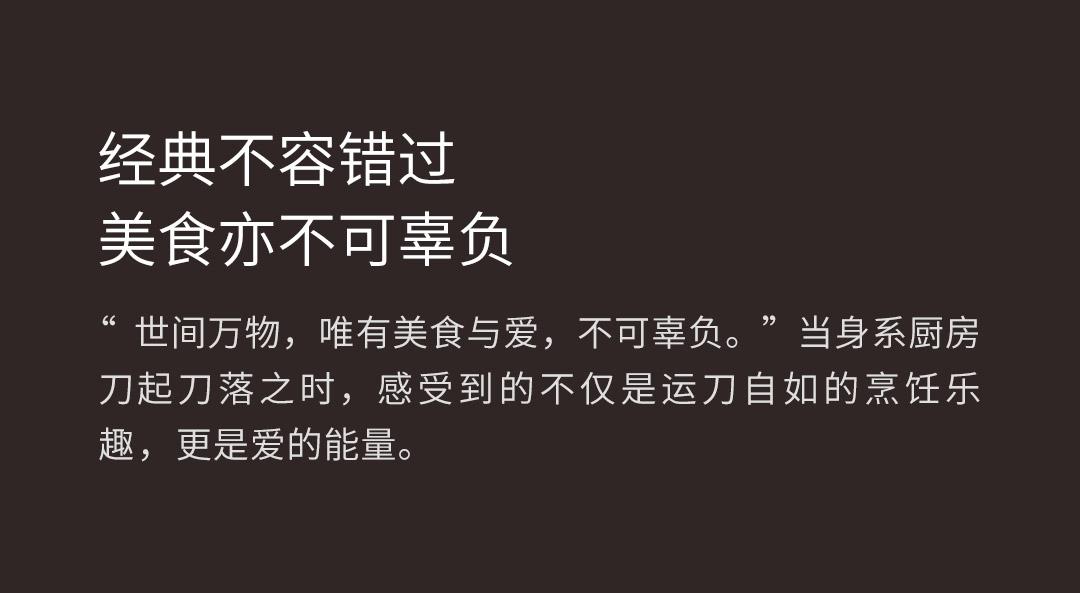 Product_奇妙_火候钼钒钢厨刀