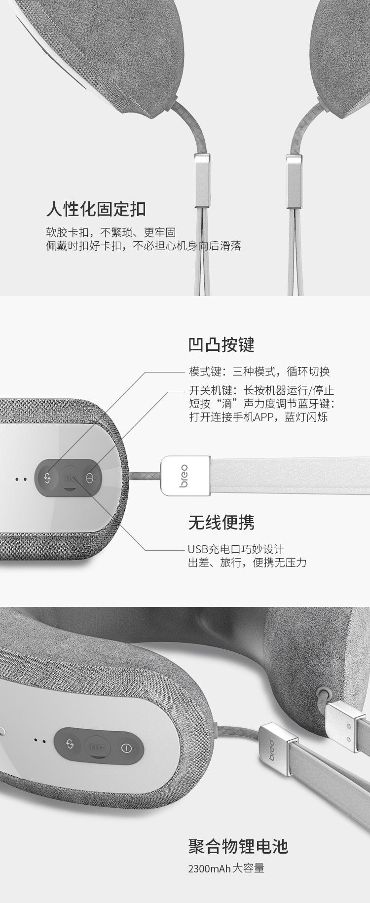 Product_奇妙_breo倍轻松iNeck 3pro颈部颈椎按摩器