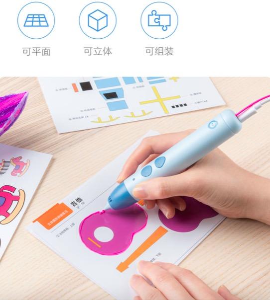 小寻-•-3D打印笔