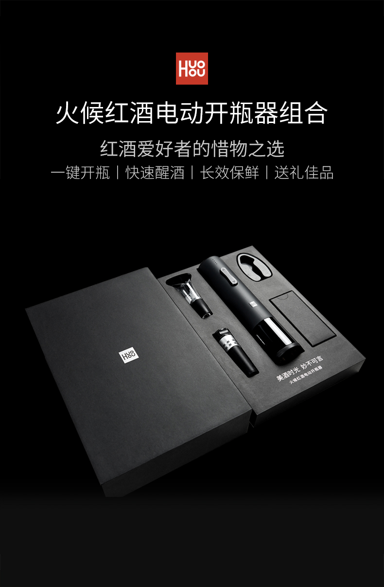 Product_奇妙_huohou火候电动红酒开瓶器礼品装