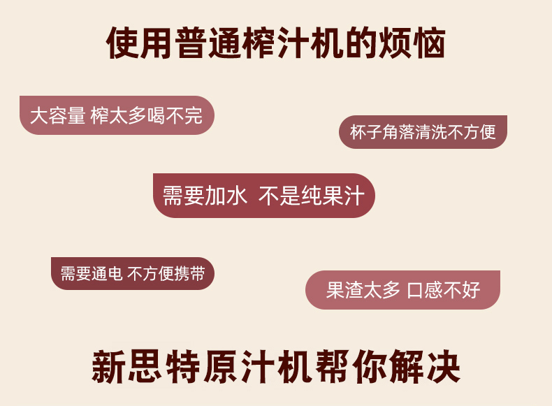 products_奇妙_新思特原汁机果汁机榨汁机