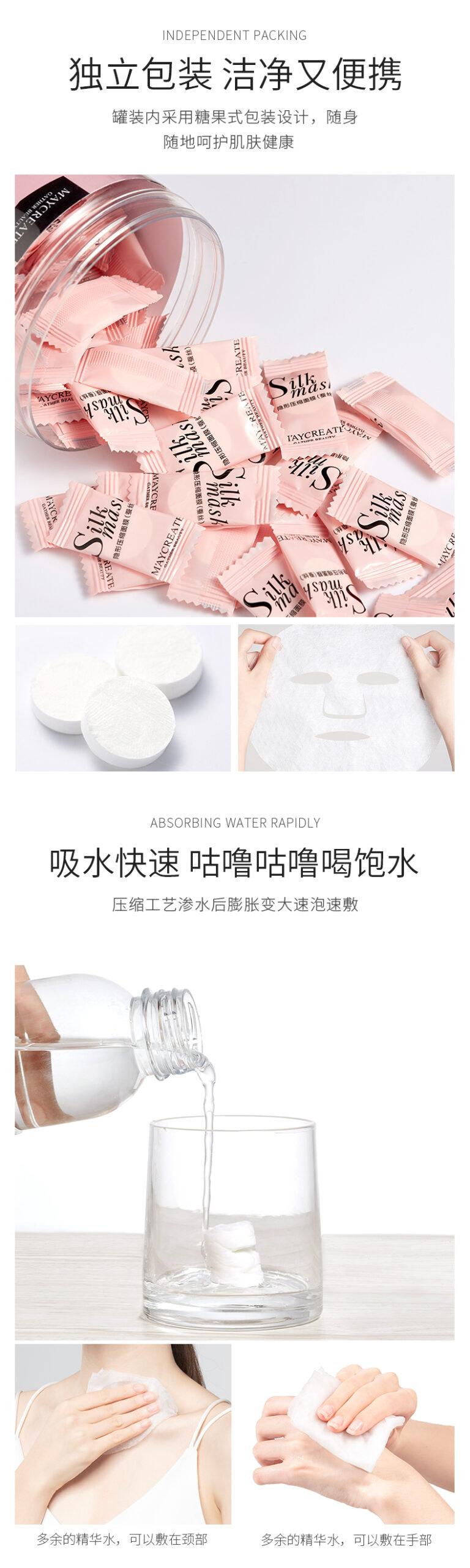 product-Maycreate-隐形压缩面膜(蚕丝)