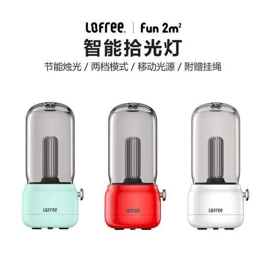 product_奇妙_洛婓/LOFREE拾光灯