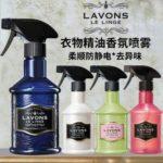 【LAVONS/朗蓬恩 • 衣物除味芳香喷雾】天然有机消臭香氛 | 除菌 | 含乙醇、抗菌剂