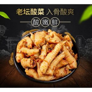 奇妙零食-有友泡凤爪山椒/酸菜/椒香味