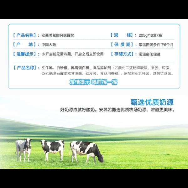 奇妙零食-安慕希甄选优质奶源,浓醇更美味
