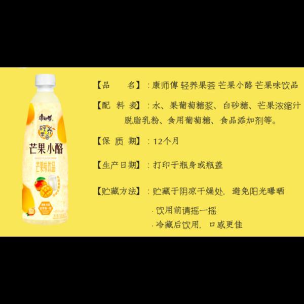 奇妙零食-康师傅轻养果荟芒果小酪500ml
