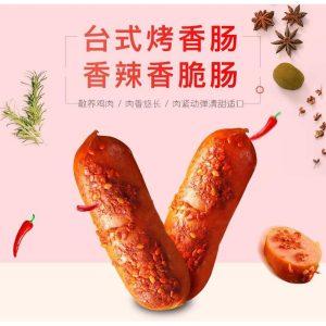 奇妙零食-台式烤香肠,香辣香脆肠