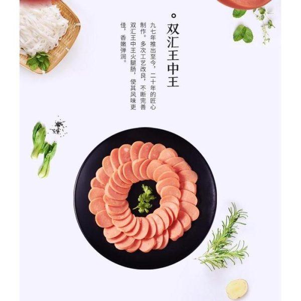 奇妙零食-双汇王中王,20年的匠心制作,不断完善双汇王中王火腿肠,风味更佳,香嫩弹润