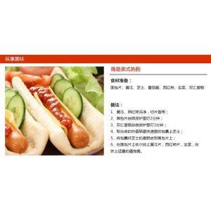 奇妙零食-双汇王中王火腿肠,简易美式热狗